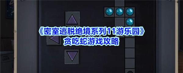 《密室逃脱绝境系列11游乐园》贪吃蛇游戏攻略