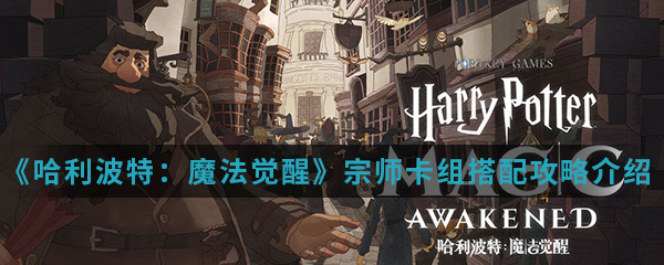 《哈利波特:魔法觉醒》宗师卡组搭配攻略介绍
