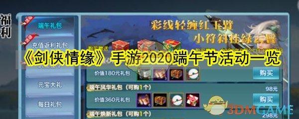 《剑侠情缘》手游2020端午节活动一览