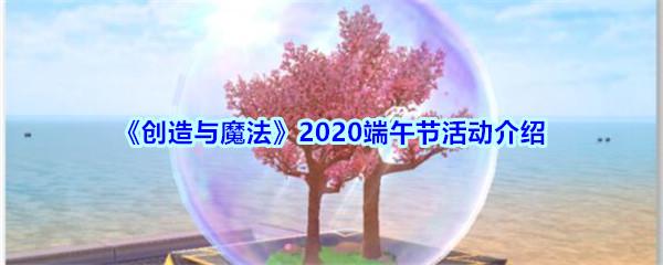 《创造与魔法》2020端午节活动介绍
