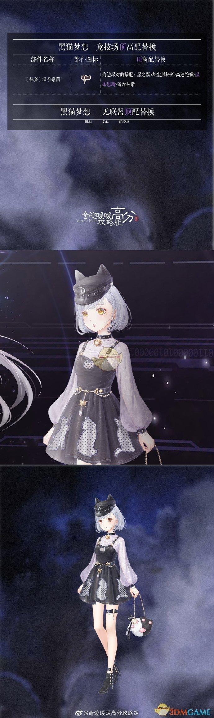 《奇迹暖暖》黑猫梦想套装高分搭配攻略介绍