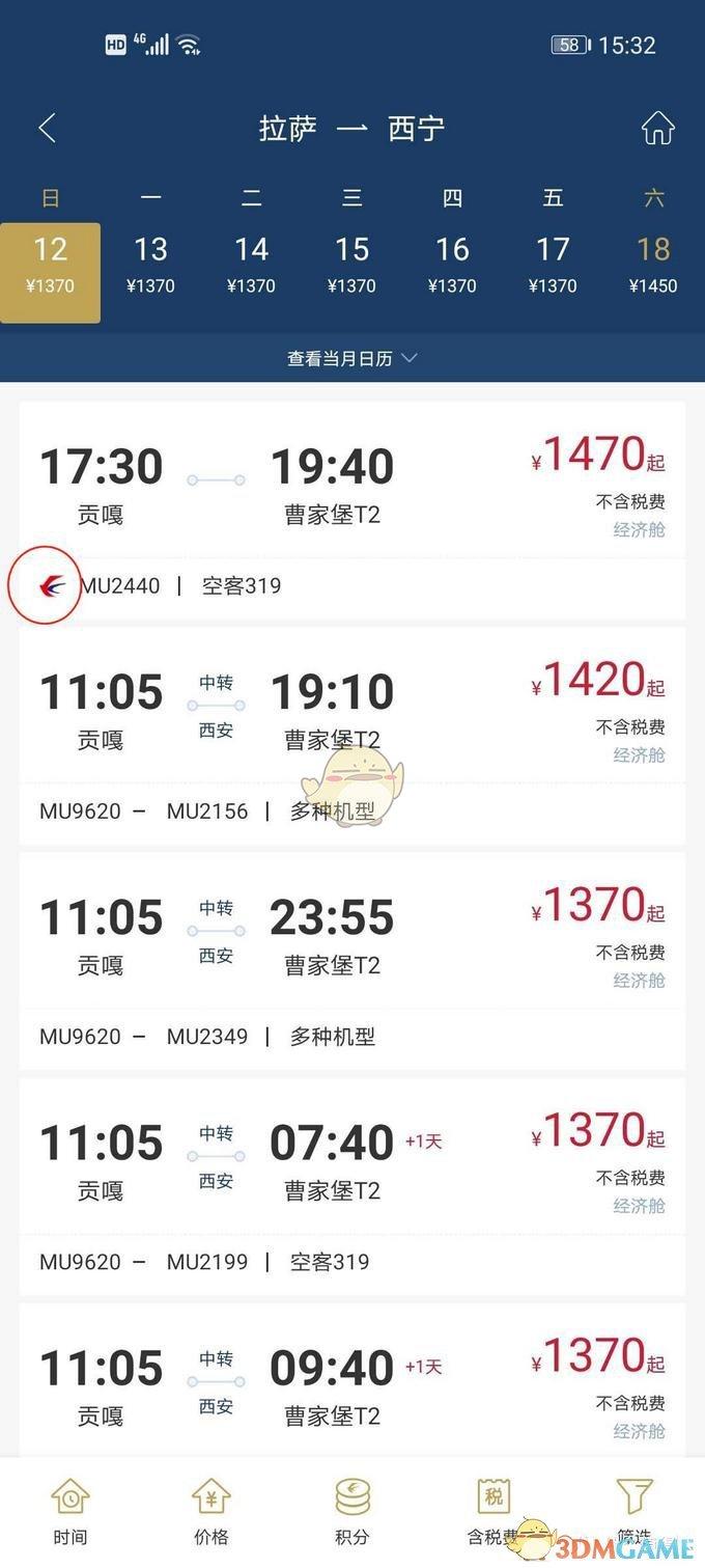《东方航空》周末随心飞使用及兑换订票规则