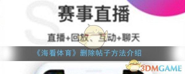 《海看体育》删除帖子方法介绍