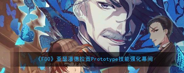 《FGO》亚瑟潘德拉贡Prototype技能强化幕间