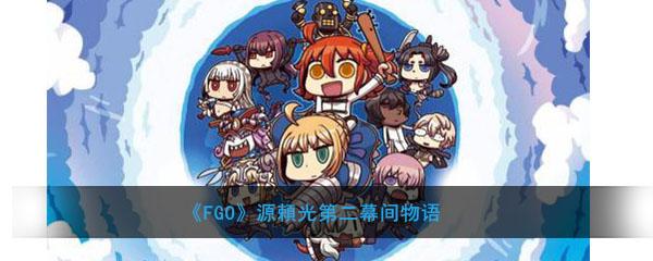 《FGO》源頼光第二幕间物语