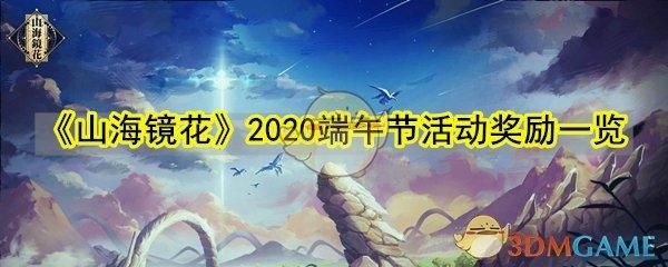 《山海镜花》2020端午节活动奖励一览