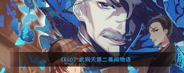 《FGO》武则天第二幕间物语