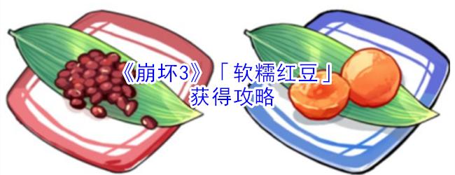 《崩坏3》「软糯红豆」获得攻略