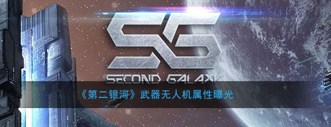 《第二银河》武器无人机属性曝光