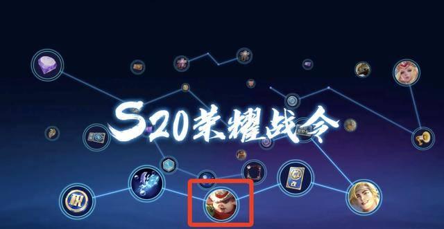 《王者榮耀》s20賽季最新消息