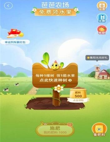 《淘宝》芭芭农场免费领水果时间说明