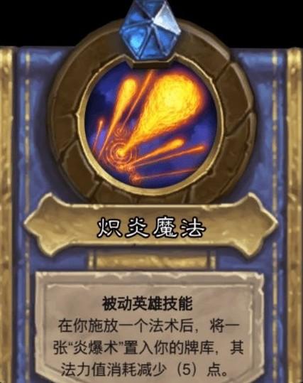 《炉石传说》邪火试炼挑战模式凯尔萨斯逐日者攻略