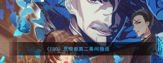 《FGO》恩奇都第二幕间物语