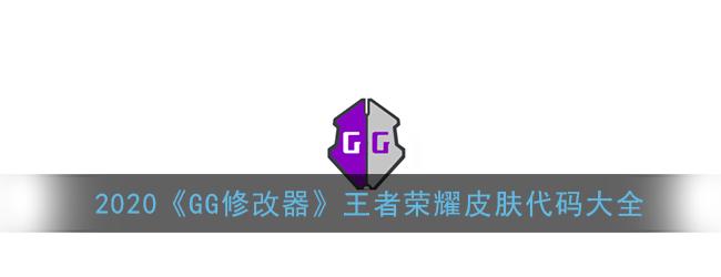 2021《GG修改器》王者荣耀皮肤代码大全