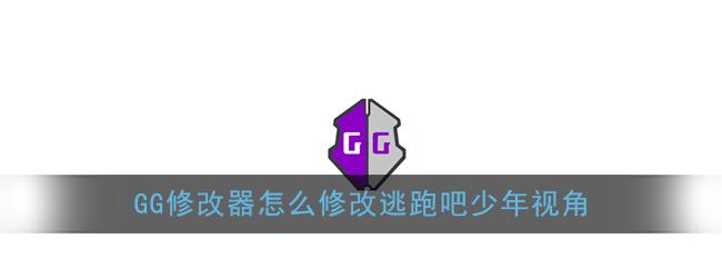《GG修改器》逃跑吧少年3D视角修改教程