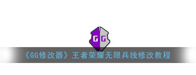 《GG修改器》王者荣耀无限兵线修改教程