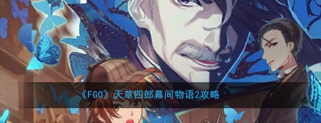《FGO》天草四郎幕间物语2攻略