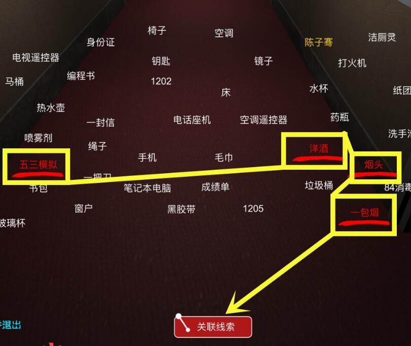 《孙美琪疑案-袁家宾馆》二级线索——疯狂释放