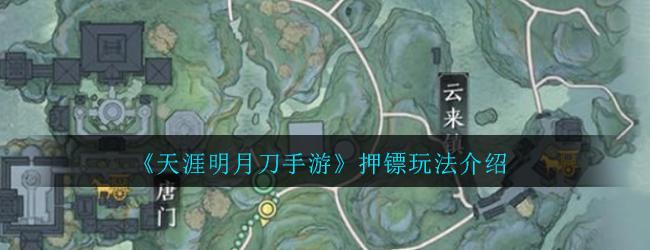 《天涯明月刀手游》押镖玩法介绍