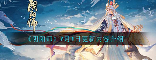 《阴阳师》7月1日更新内容介绍