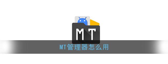 《MT管理器》使用教程