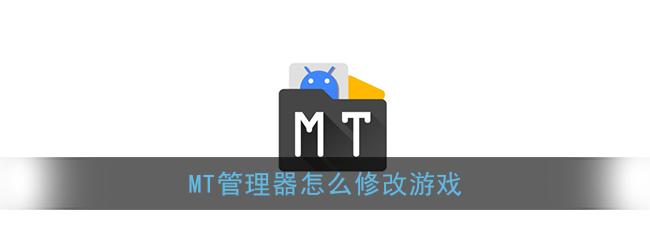 《MT管理器》修改游戏教程