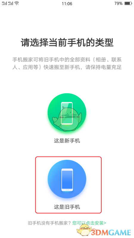 《手机搬家》app官方最新版下载