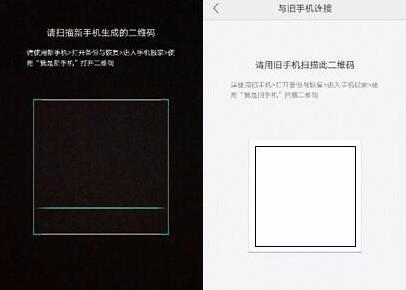 《手机搬家》扫二维码方法