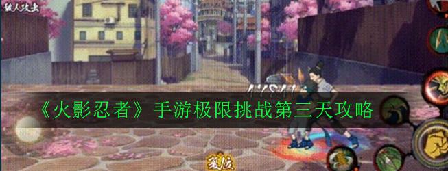 《火影忍者》手游极限挑战第三天攻略
