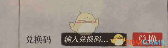 《江南百景图》兑换码大全