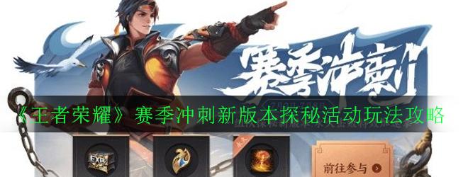 《王者荣耀》赛季冲刺新版本探秘活动玩法攻略