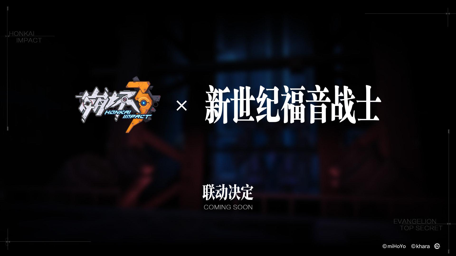 《崩坏3》将和《新世纪福音战士》联动