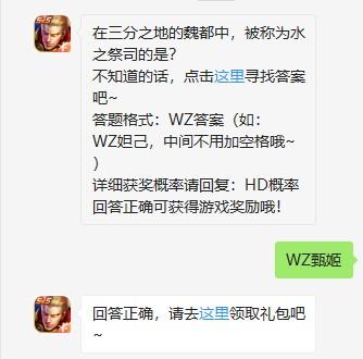 《王者荣耀》2020年7月4日微信每日一题答案