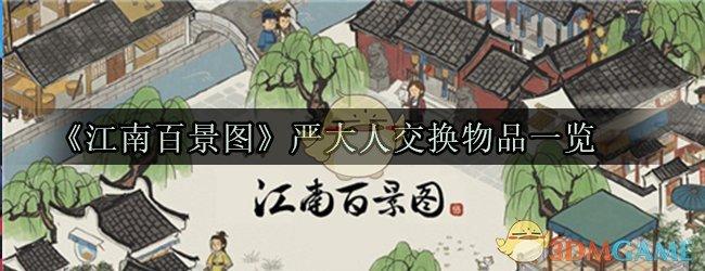 《江南百景图》严大人交换物品一览