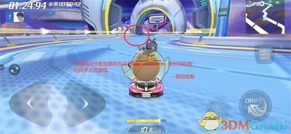 《跑跑卡丁车》手游在太空极限跳跃宝藏位置攻略