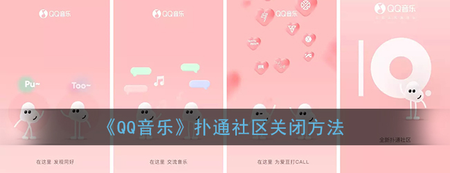 《QQ音乐》扑通社区关闭方法