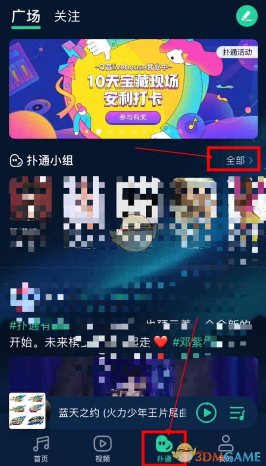 《QQ音乐》扑通小组位置入口