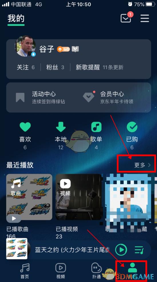 《QQ音乐》10.0新版本全部音乐查看方法