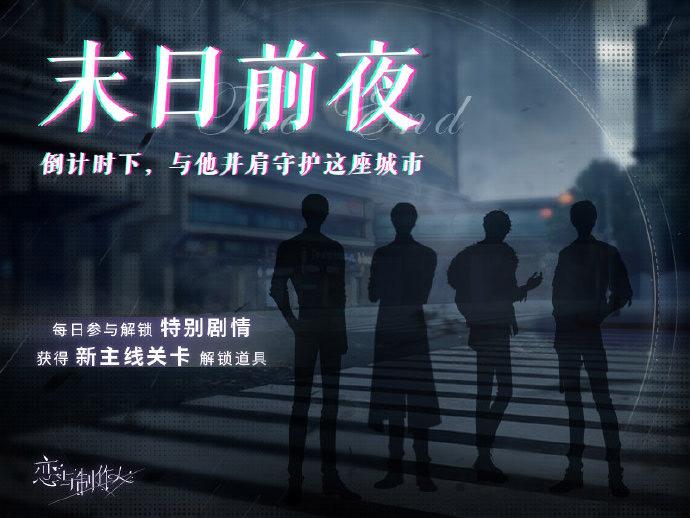 《恋与制作人》7月11日开启特别直播 携豪华声优团队心动来袭