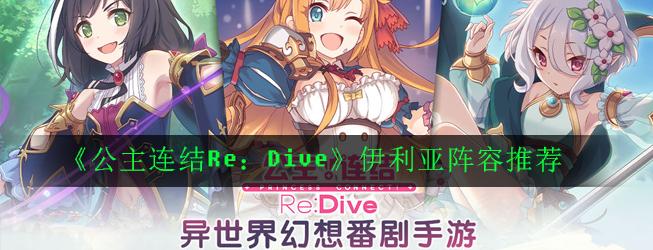《公主连结Re:Dive》伊利亚阵容推荐