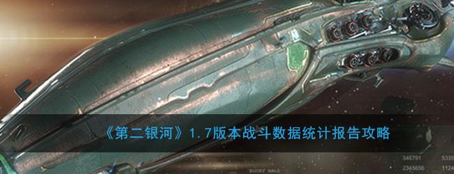 《第二银河》1.7版本战斗数据统计报告攻略