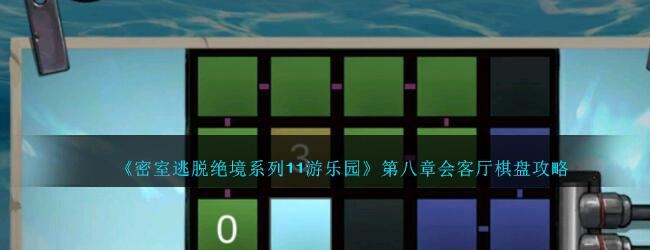 《密室逃脱绝境系列11游乐园》第八章会客厅棋盘攻略