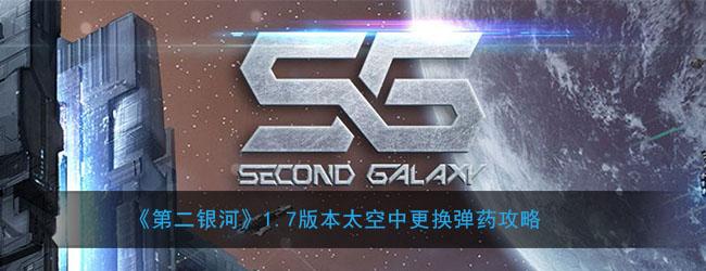 《第二银河》1.7版本太空中更换弹药攻略