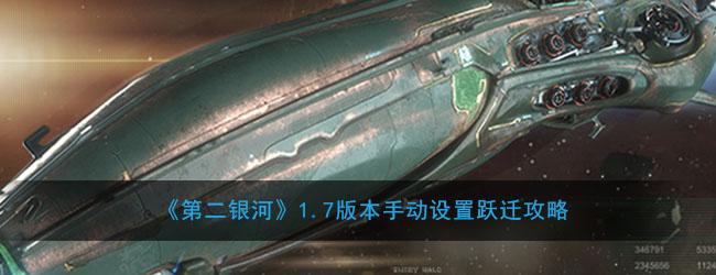 《第二银河》1.7版本手动设置跃迁攻略