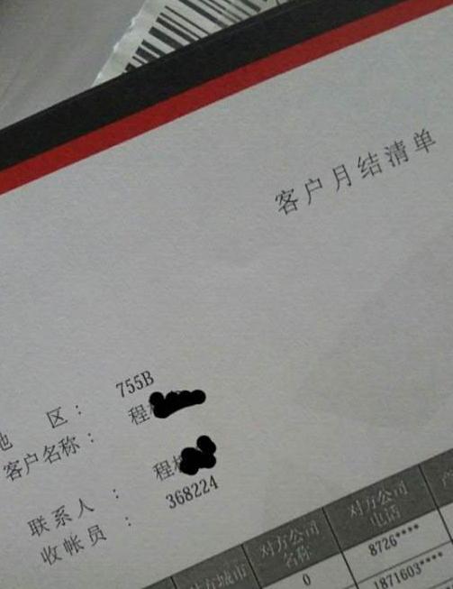 《顺丰速运》月结账号申请方法