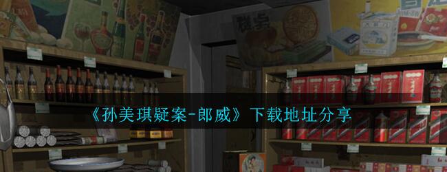 《孙美琪疑案-郎威》下载地址分享