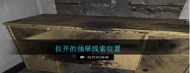 《孙美琪疑案:郎威》五级线索——拉开的抽屉