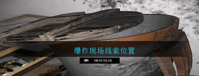 《孙美琪疑案:郎威》五级线索——爆炸现场