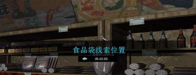 《孙美琪疑案:郎威》五级线索——食品袋