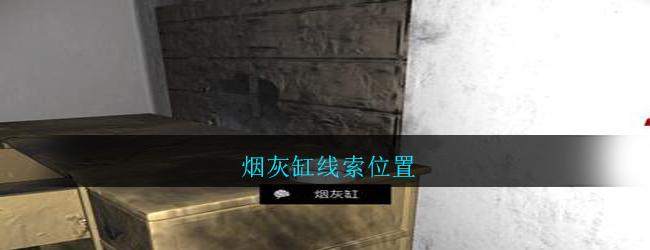《孙美琪疑案:郎威》五级线索——烟灰缸
